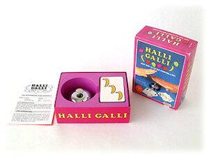 ハリガリ HALLI GALLI カードゲーム 6歳から ドイツ アミーゴ社 AMIGO 知育玩具 脳トレ 学童保育 放課後児童クラブ 留守家庭 【宅配便配送商品】