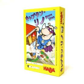 キャプテン・リノ Rhino Hero 通常版 カードゲーム バランスゲーム 5歳から ドイツ ハバ社 HABA 知育玩具 脳トレ 学童保育 放課後児童クラブ 留守家庭 【宅配便配送商品】