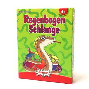 虹色のへび Regenbogen Schlange カードゲーム 3歳から ドイツ アミーゴ社 AMIGO 知育玩具 脳トレ 学童保育 放課後児童クラブ 留守家庭 【メール便250円】