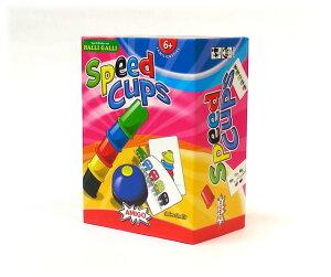 スピードカップス Speed Cups カードゲーム 6歳から ドイツ アミーゴ社 AMIGO 知育玩具 脳トレ 学童保育 放課後児童クラブ 留守家庭 【宅配便配送商品】