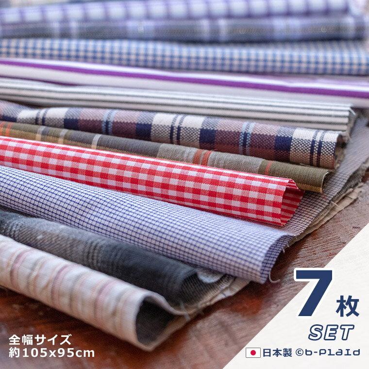 【送料無料】全幅サイズの先染ハギレおまかせ7枚セット 綿100% チェック ストライプ 無地 巾着入り 約105cm×95cm 計7m相当