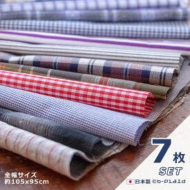 日本製 はぎれ 7枚セット カットクロス カット生地 布 巾着入り 計7m相当 105×95cm 大きめ 綿100% 福袋 先染め チェック ストライプ 無地 手づくり 手芸 ハンドメイド