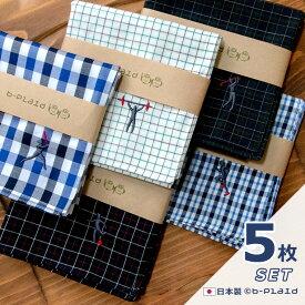 ★メール便無料★刺繍入りメンズウイークリーハンカチ5枚セット 綿100% チェック柄 ワンポイント刺繍5種 大判 48×48cm 日本製