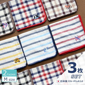 日本製 ハンカチ 3枚セット レディース キッズ 男の子 女の子 綿100% ダブルガーゼ ふっくら縁加工 チェック/ボーダー ワンポイント 乗り物刺繍 個包装 透明袋 30×30cm プチギフト かわいい