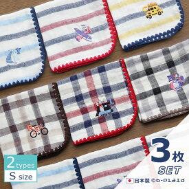 日本製 ハンカチ 3枚セット レディース キッズ 男の子 女の子 綿100% ダブルガーゼ ふっくら縁加工 チェック/ボーダー ワンポイント 乗り物刺繍 個包装 透明袋 ミニサイズ 20×20cm プチギフト かわいい