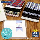 ★メール便無料★日本製 ハンカチギフト 1枚入り メンズ レディース 綿100% 布製 チェック柄 11柄 ホワイトボックス…