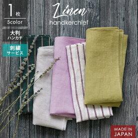日本製 リネンハンカチ 大判サイズ 52cm×52cm 1枚 リネン100% ハンカチ イニシャル刺繍