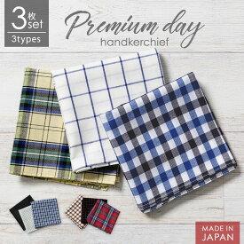 セール <3枚セット> 日本製 ハンカチ メンズ レディース チェック 綿100% 大判 48cm×48cm プチギフト ビジネス カジュアル 個包装 帯付き