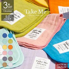 3枚セット ガーゼハンカチ 日本製 Take Me ミニハンカチ 3重ガーゼ 選べる3枚セット 24cm×24cm 綿100% 12色 メンズ レディース カラフル