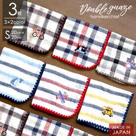 セール <3枚セット> 日本製 ハンカチ レディース メンズ キッズ ダブルガーゼ 綿100% ふっくら 縁加工 乗り物刺繍 ワンポイント チェック ボーダー 20×20cm プチギフト 男の子 女の子 ベビー