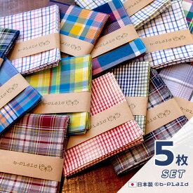 日本製 ハンカチ 5枚セット メンズ レディース 綿100% 布製 チェック柄 おまかせ 個包装 透明袋 大判 48×48cm プチギフト ビジネス カジュアル
