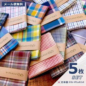 ★メール便無料★チェック柄ハンカチおまかせ5枚セット メンズ レディース 綿100% 大判 48×48cm 日本製
