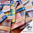 ★20%OFF・メール便無料★日本製 ハンカチ 5枚セット メンズ レディース 綿100% 布製 チェック柄 おまかせ 個包装 …