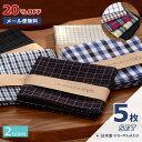 楽天1位★20%OFF・メール便無料★日本製 ハンカチ 5枚セット メンズ レディース 綿100% 布製 チェック柄 個包装 透…