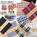 【福袋】メール便無料★日本製 ハンカチ3枚セット+おまかせハンカチ1枚 メンズ レディース 綿100% 布製 チェック柄 …