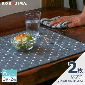<2枚セット> ランチョンマット ランチマット 35cm×40cm 水洗い可 綿100% 日本製 プチギフト インテリア カフェ風 シンプル モダン シック キッチンファブリック