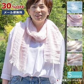 ★29%OFF・メール便無料★無地ダブルガーゼストール メンズ レディース 綿100% 全5色 46×170cm 日本製