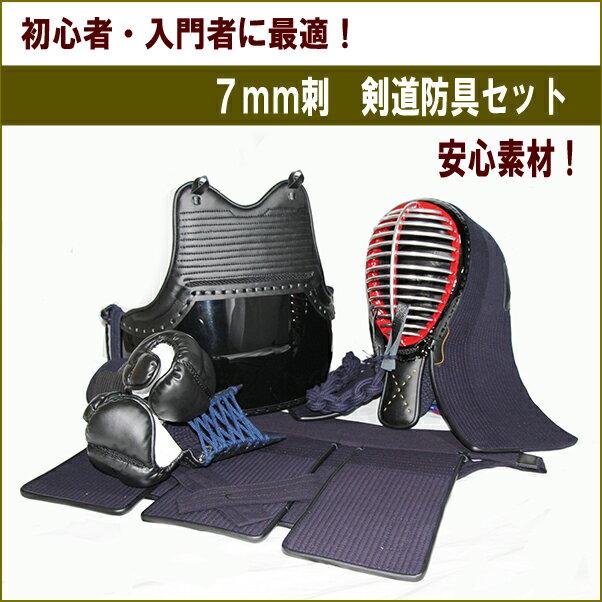 剣道防具セット 7mm刺 中高一般用【入門モデル】中・大サイズ当店最安値
