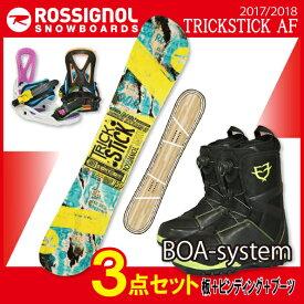 送料無料*18 ROSSIGNOLスノーボード 3点セット TRICKSTICK + ビンディング + ダイヤルBOAブーツ【150,154,158,162w,166wcm】