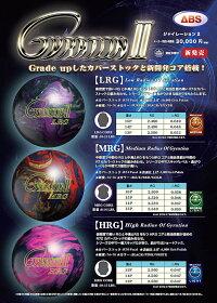 【ABS】ジャイレーション2【LRG】(LowRG)