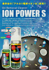 【ABS】イオンパワーSオイルリムーバブルクリーナー【詰め替えタイプ】【単品】