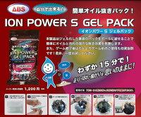 【ABS】イオンパワーSジェルパック