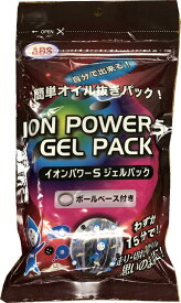 【ABS】 イオンパワーS ジェルパック