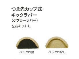 【メール便可】 【ABS】 つま先カップ式キックラバー(ケブラーラバー) ベルクロ付