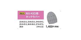【メール便可】 【ABS】 NV-KID専用 キックラバー