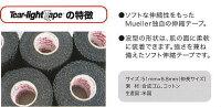 【Mueller】ミューラーテアライトテープ【6巻セット】51mm巾