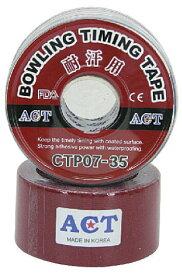 【ACT ※仕様変更】 CTP07-35(耐汗用) 【単品】