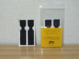 【メール便可】 【PBA】 インデックステープ 【カットタイプ】【単品】