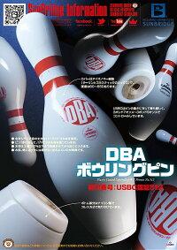【DBA】ボウリングピン【1本単品】