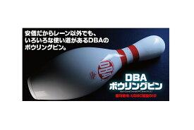 【DBA】 ボウリングピン【1本単品】 【送料無料】