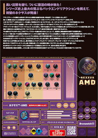 【Brunswick】ネクサス・AMD