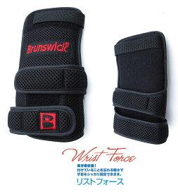 【Brunswick】 リストフォース