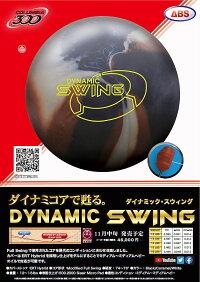 【COLUMBIA300】ダイナミック・スウィング