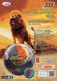 【COLUMBIA300】ダイナミック・スウィング・パール