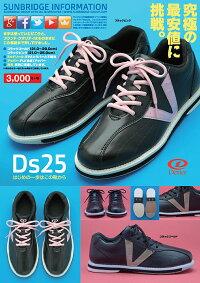 【Dexter新作】Ds25ボウリングシューズ