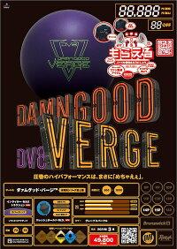 【DV8】ダァムグッド・バージ