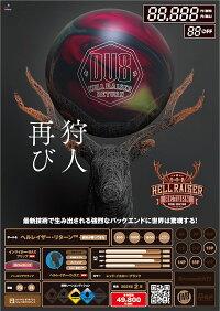 【DV8】ヘルレイザー・リターン