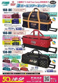 【STORMROTOGRIP】SB166-DC3ボールツアーキャリーバッグ