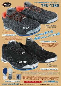 【HI-SPORTS】TPU-1380ボウリングシューズ(左右兼用モデル)