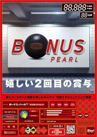 【RADICAL】ボーナス・パール