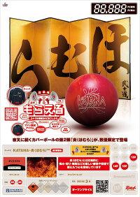 【RADICALスペアボール】カタナ・炎(ほむら)