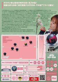【RADICAL】KATANA(カタナ)・千本桜