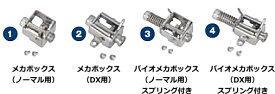 【MECHA TECTER 補修パーツ】 メカボックス(DX、ZX用)【画像2番】