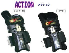 【Lock On】 アクション 【フィンガー型、全甲型】