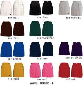 【WAVE 受注生産】 既製スカート