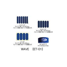 【メール便可】 【WAVE】 ET-01 【カットタイプ・ロールタイプ】【単品】
